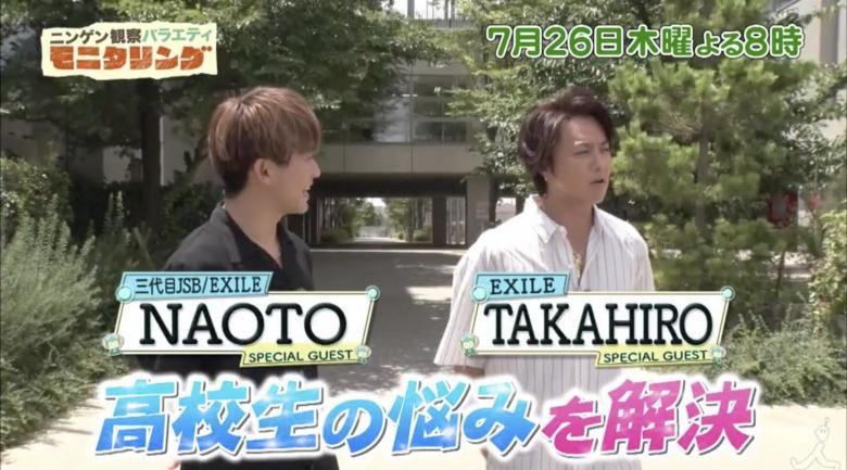 NAOTOとTAKAHIROがモニタリングで来た高校(バレー)は?ロケ地、撮影場所はどこ?