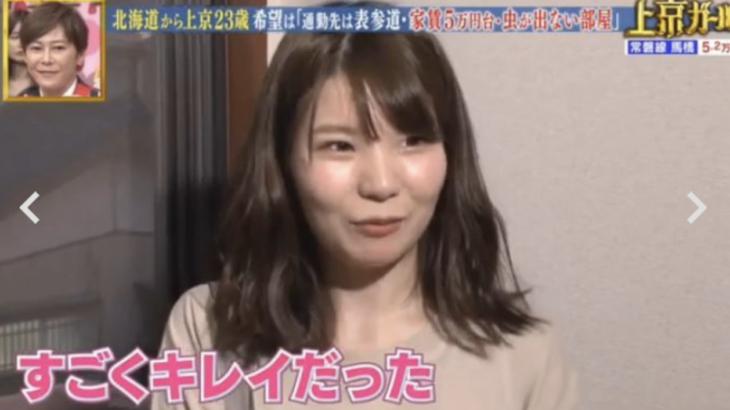 【上京ガール】まい(北海道)さんがかわいい!本名やインスタの顔画像のwikiプロフ
