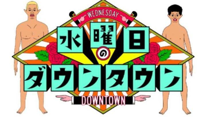 水曜日のダウンタウン モンスターアイドルメンバーまとめ!経歴や事務所を調査!