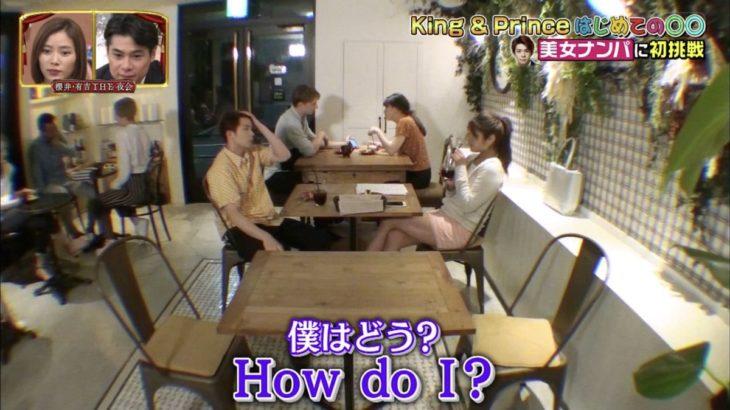 平野紫耀・岸優太が英語ナンパしたカフェ店の名前・場所はどこ?【THE夜会】