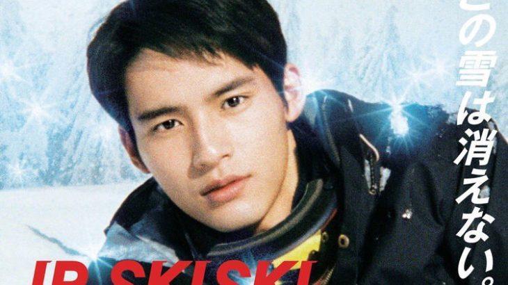 【JR SKISKI 2020】CM男性は誰?岡田健史がかっこいい!ロケ地のスキー場はどこ?